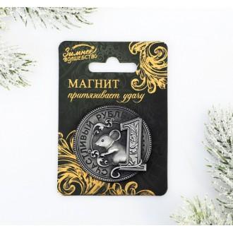 Магнит «Счастливый рубль», металл, 5 × 5 см