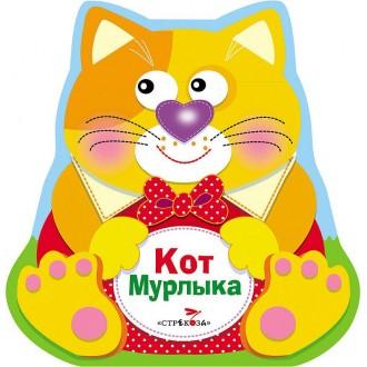 Книжка-раскладушка Кот Мурлыка