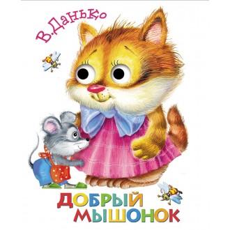 Книжка с глазками. Добрый мышонок