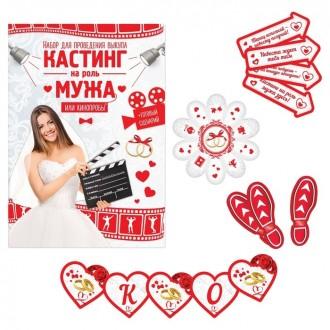 """Набор для проведения свадебного выкупа """"Кастинг на роль мужа или кинопробы"""""""