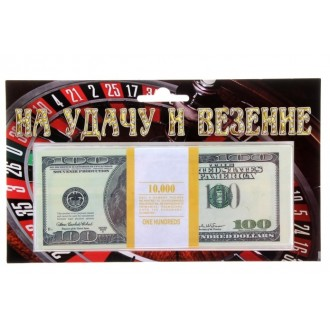 "Пачка купюр ""На удачу и везение"" 100 $"