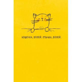 Открытка с конвертом Кошечка, болей