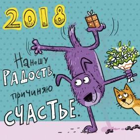 """Календарь настенный перекидной """"Наношу радость, причиняю счастье 2018"""""""