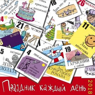 """Календарь настенный """"Праздник каждый день 2018"""""""