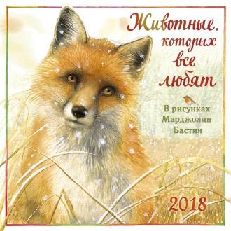"""Календарь настенный """"Животные, которых все любят 2018"""""""