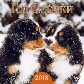 """Календарь настенный """"Год Собаки 2018"""""""