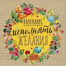 """""""Календарь, помогающий исполнять желания 2018"""""""