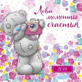 """Календарь настенный """"Лови моменты счастья 2018"""""""