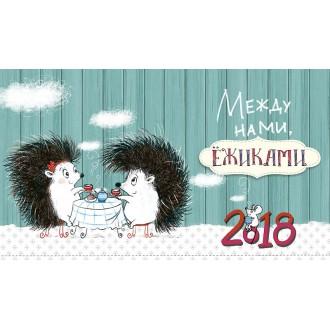 """Календарь настольный """"Между нами, ёжиками 2018"""""""