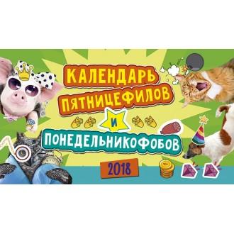 """""""Календарь пятницефилов и понедельникофобов 2018"""""""