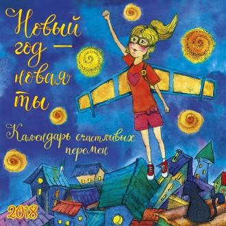 """Календарь настенный """"Новый год - новая ты 2018"""""""