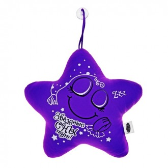 """Мягкая игрушка-антистресс звезда на присоске """"Звездные сны тут"""" 15 см"""