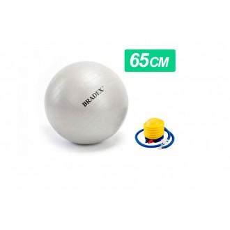 Мяч для фитнеса «ФИТБОЛ-65» с насосом