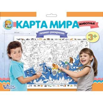 """Плакат-раскраска """"Карта мира. Животные"""" (формат А1)"""