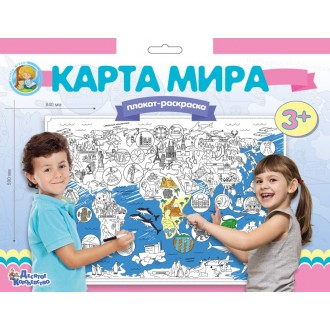 "Плакат-раскраска ""Карта мира"" (формат А1)"