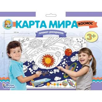 "Плакат-раскраска ""Карта мира. Космос"" (формат А1)"