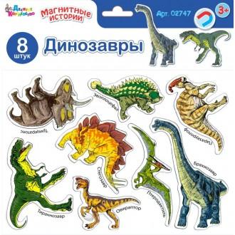 """Магниты """"Динозавры"""". Серия Магнитные истории (европодвес)"""