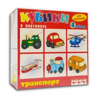 4 кубика для малышей. Транспорт.