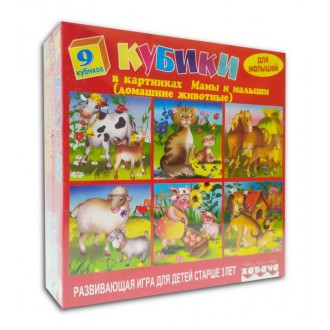 9 кубиков для малышей. Мамы и малыши (домашние животные)