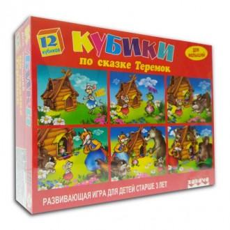 12 кубиков для малышей. Теремок.