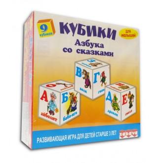 9 кубиков для малышей. Азбука со сказками.