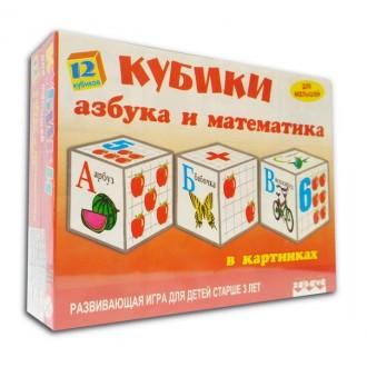 12 кубиков для малышей. Азбука и математика в картинках.