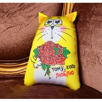 "Мягкая игрушка-антистресс ""Тому, кого люблю"" (30 см)"