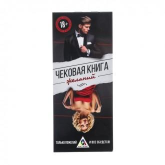 Bгра купоны «Чековая книжка желаний» для взрослых