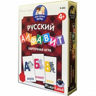 Настольная игра: Русский алфавит