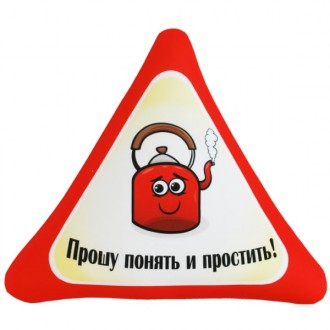 """Подушка - Игрушка антистресс Автознак """"Прошу понять и простить!"""""""