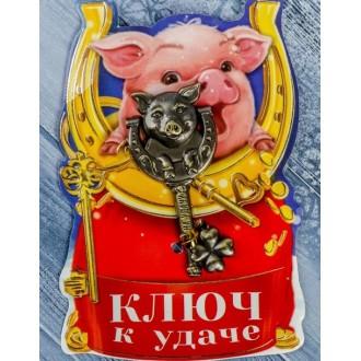 """Ключ новогодний """"К удаче"""" 4 см"""