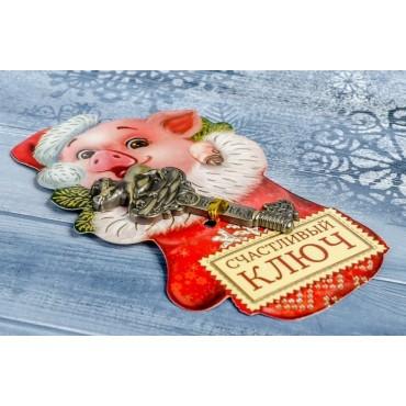 "Ключ новогодний ""Счастливый"" 4 см"