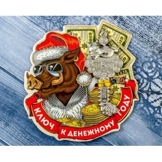"""Ключ новогодний """"К денежному году"""" 4 cм"""