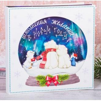 """Открытка подарочная """"Исполнения желаний в Новом году"""", 15 х15 см"""