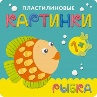 Пластилиновые картинки. Рыбка