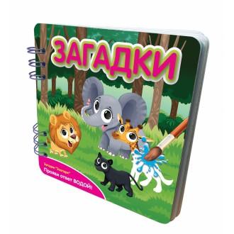 Книжка Загадки Зоопарк с водными раскрасками