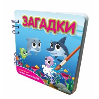Книжка Загадки В море с водными раскрасками