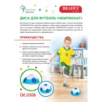 Диск для футбола «ЧЕМПИОНАТ»