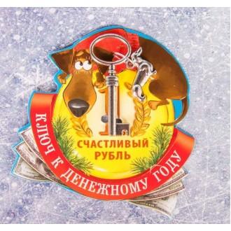 """Ключ сувенирный на подложке """"Ключ к денежному году"""", 4.5 х 8.5 см"""