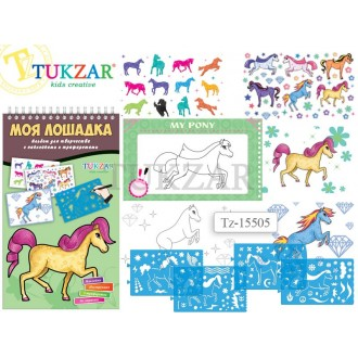 Альбом для творчества TUKZAR МОЯ ЛОШАДКА с трафаретами и наклейками