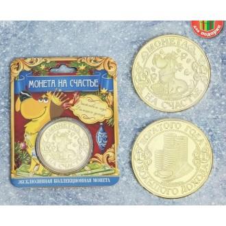 """Новогодняя подарочная монета """"На счастье"""" (4 см)"""