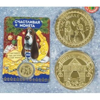 """Новогодняя подарочная монета """"Счастливая"""" (2,2 см)"""