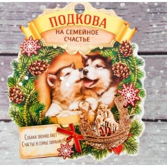 """Подкова на открытке """" Семейного счастья """" 3,5 см × 3,5 см"""