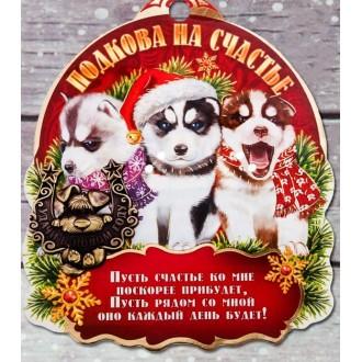 """Подкова на открытке """" Удачи в новом году """" (3,5 см)"""