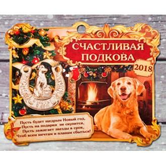 """Подкова на открытке """" Счастья в дом """" (3,5 см)"""