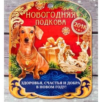 """Подкова на открытке """" Здоровья, счастья и добра"""" (3,5 см)"""