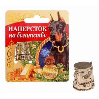 "Наперсток ""Денежного года"""