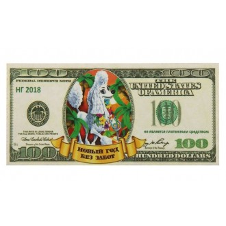 """Магнит деревянный доллар """"Новый год без забот"""" с голографией, 11.8х5.7см"""