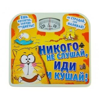 """Весы механические """"Никого не слушай"""", до 130 кг"""