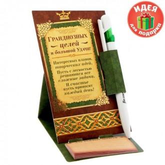 """Ручка на подставке с блоком """"Грандиозных целей и большой удачи"""", 20 листов"""
